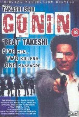 Постер фильма Гонин (1995)