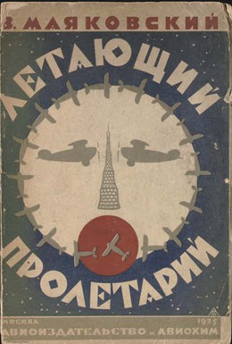 Постер фильма Летающий пролетарий (1962)