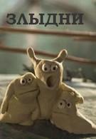 Злыдни (2005)