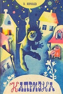 Постер фильма Капризка (1983)