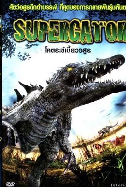 Постер фильма Охота на динозавра (2007)