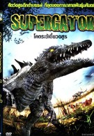Охота на динозавра (2007)