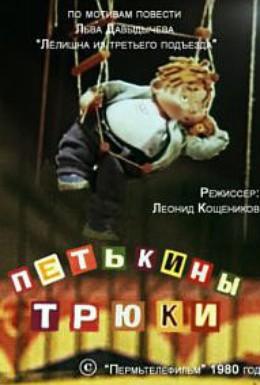 Постер фильма Петькины трюки (1980)