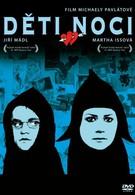 Дети ночи (2008)