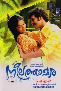 Постер фильма Голубой лотос (2009)