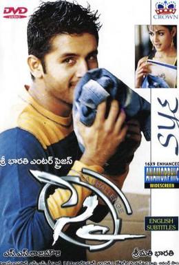 Постер фильма Вызов (2004)