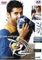 Вызов (2004)