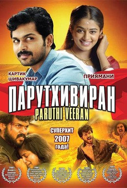 Постер фильма Парутхивиран (2007)