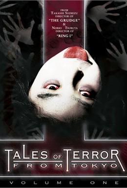 Постер фильма Истории ужаса из Токио (2004)