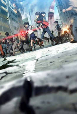 Постер фильма Токийское восьмибалльное (2009)