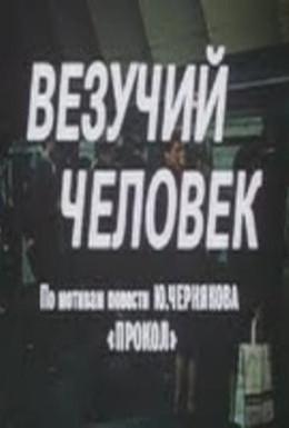 Постер фильма Везучий человек (1987)