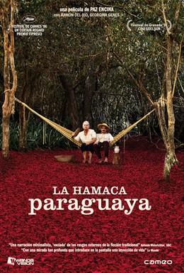 Постер фильма Парагвайский гамак (2006)