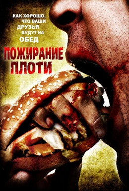 Постер фильма Пожирание плоти (2008)