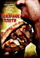 Пожирание плоти (2008)