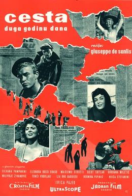 Постер фильма Дорога длиною в год (1958)
