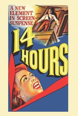 Постер фильма Четырнадцать часов (1951)