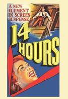Четырнадцать часов (1951)