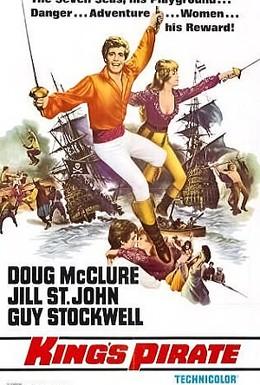 Постер фильма Пират его величества (1967)