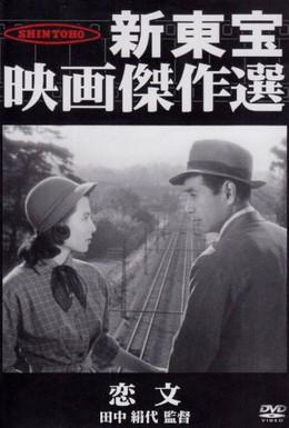 Постер фильма Любовные письма (1953)
