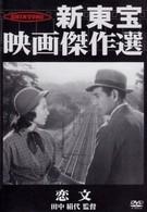 Любовные письма (1953)