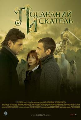 Постер фильма Последний искатель (2006)