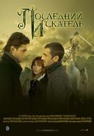 Последний искатель (2006)