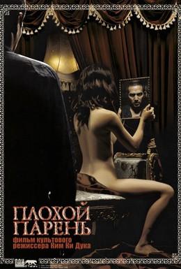 Постер фильма Плохой парень (2001)