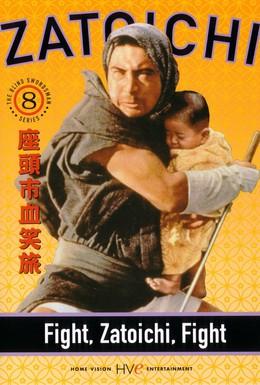 Постер фильма Сражайся, Затойчи (1964)