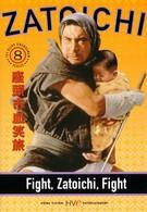 Сражайся, Затойчи (1964)
