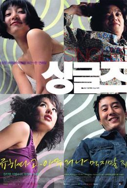 Постер фильма Одинокие (2003)