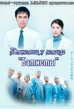 Постер фильма Великолепная Батиста (2008)