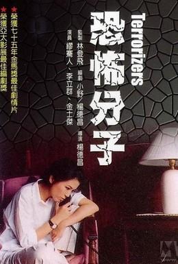 Постер фильма Вселяющий страх (1986)