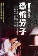 Вселяющий страх (1986)