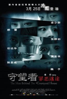 Постер фильма Человек на заднем дворе (2011)