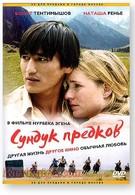 Сундук предков (2005)