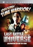 Воин во времени: Последнее сражение (1996)