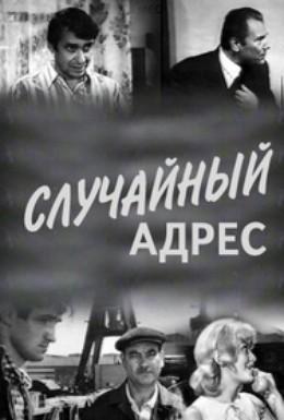 Постер фильма Случайный адрес (1972)