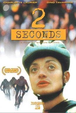 Постер фильма 2 секунды (1998)