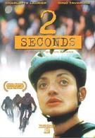 2 секунды (1998)