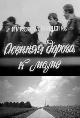 Постер фильма Осенняя дорога к маме (1981)