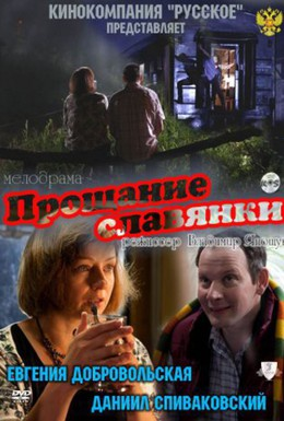 Постер фильма Прощание славянки (2011)