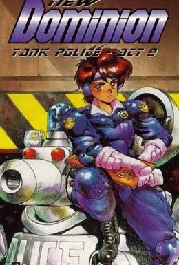 Постер фильма Доминион: Сокрушительная танковая полиция (1993)