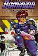 Доминион: Сокрушительная танковая полиция (1993)