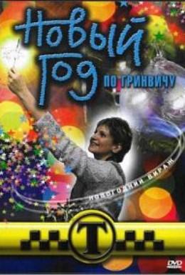 Постер фильма Таксистка. Новый год по Гринвичу (2004)