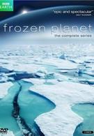 BBC: Замерзшая планета (2011)