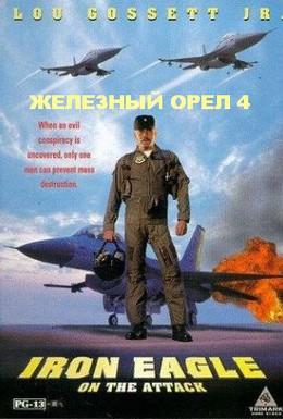 Постер фильма Железный орёл 4 (1995)