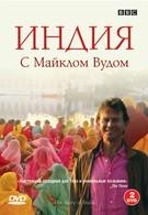 BBC: Индия с Майклом Вудом (2007)