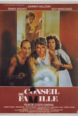 Постер фильма Семейный совет (1986)