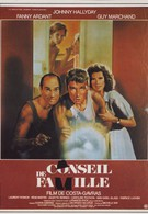 Семейный совет (1986)