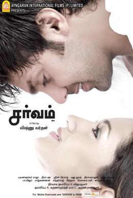 Постер фильма Суть всего (2009)